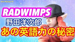 芸能人の英語力・英語勉強法シリーズ RADWIMPS(ラドウィンプス)野田洋次...