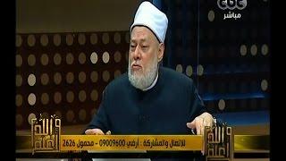 #والله_أعلم | د. علي جمعة : من رضي باعمال الإرهابيين بقلبه حشر معهم يوم القيامة
