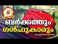 ആരൊക്കെയാണ് ബർക്കത്തില്ലാത്ത ഗൾഫുകാർ... Latest Islamic Speech in Malayalam 2017
