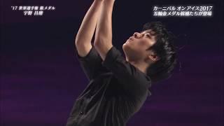 CaOI2017 町田樹解説 21 宇野昌磨 町田樹 検索動画 7