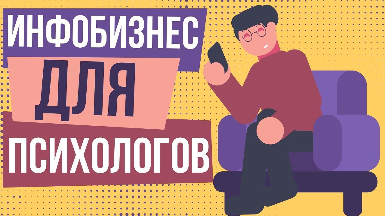 Как заработать деньги в интернете психологу матч терек-ростов 2012 букмекерские ставки