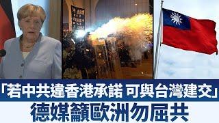 新聞LIVE直播【2019年9月4日】|新唐人亞太電視