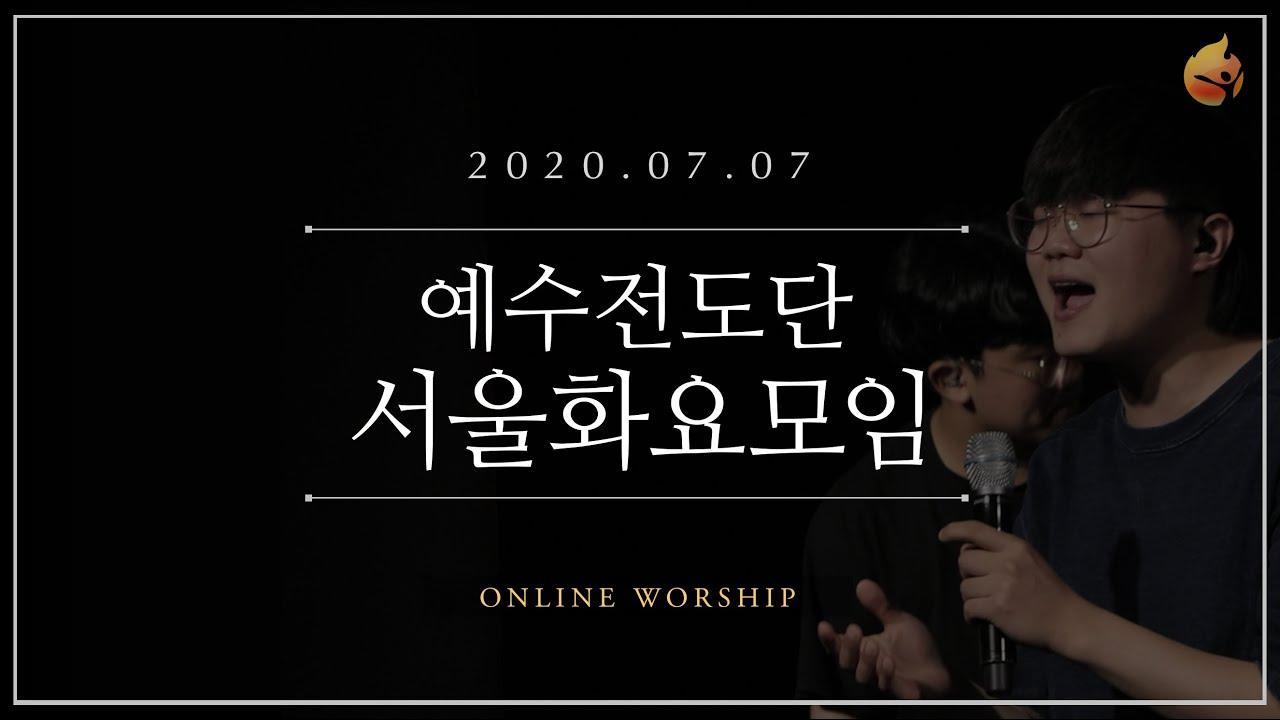 2020.07.07 예수전도단 서울화요모임