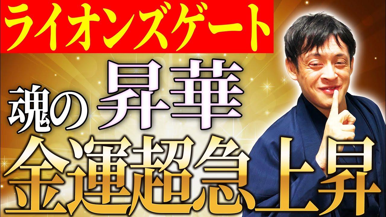 【7月26日〜 金運爆上げ!】ライオンズゲートが開き、豊かさ次元上昇!【宇宙エネルギー炸裂!】