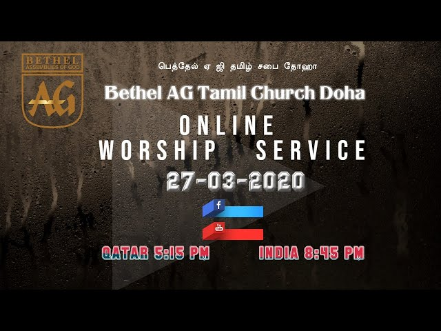 Bethel AG Tamil Church | Friday Online Worship Service | 27-Mar-2020 | Week-13