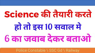 Science General Knowledge || Science GK For Up Police Constable Exam in Hindi