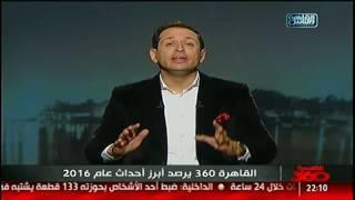 أحمد سالم: سابوا كل حاجة ومسكوا فى السجادة الحمرا!