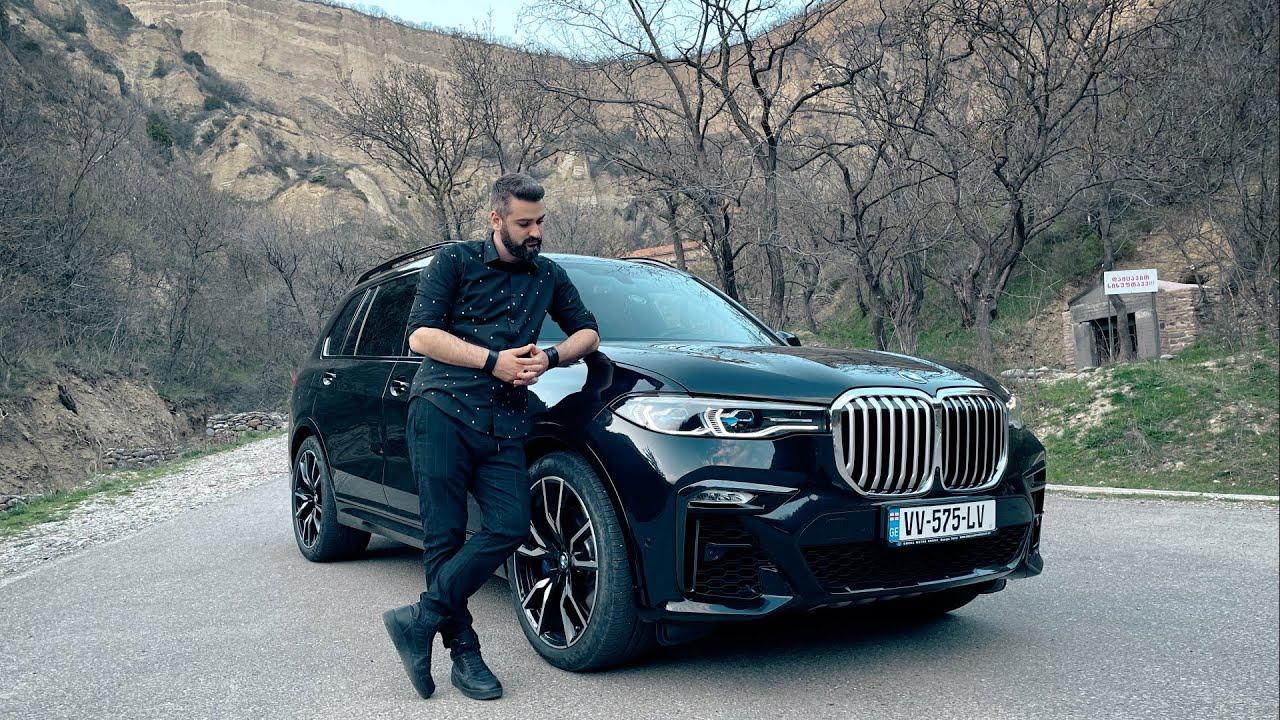 უტდ – მისი უდიდებულესობა BMW X7