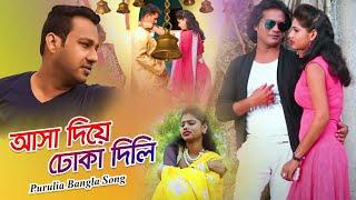 আসা দিয়ে ঢোকা দিলি | নুতুন পুরুলিয়া বাংলা গান ২০১৯  | Shilpi - Karna Kumar & Mira Das