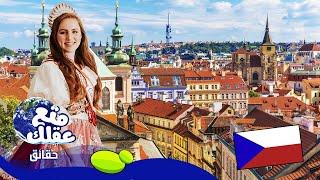حقائق عن التشيك | عاصمة الجمال فى أوروبا !