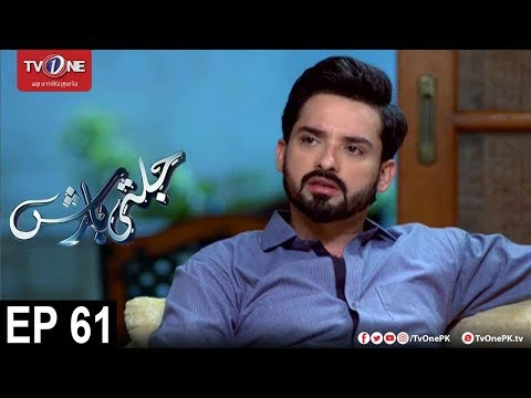 Jalti Barish - Episode 61 - TV One Drama - 8th January 2018