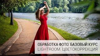 04. Уроки по обработке фото в Lightroom. Цветокоррекция