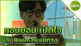 ครั้งแรก-ทอม-ยอมเปิดใจ-room39-แยกวง-19-04-62-บันเทิงไทยรัฐ