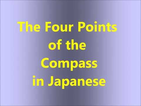 The Four Points of the Compass in Japanese