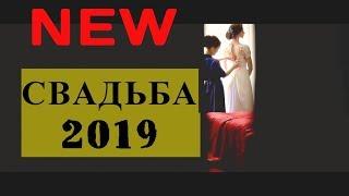 Свадебное видео, видеограф на свадьбу в Минске свадебный клип & Wedding video