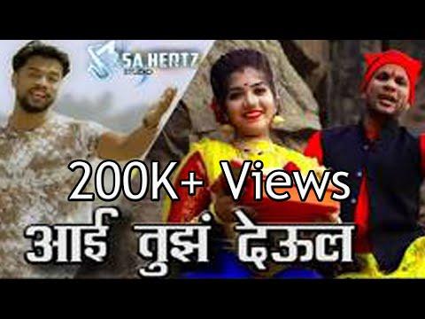 Aai Tuza Deul | Ekvira Song 2018 | Live Perfomance | Yogesh Agravkar.