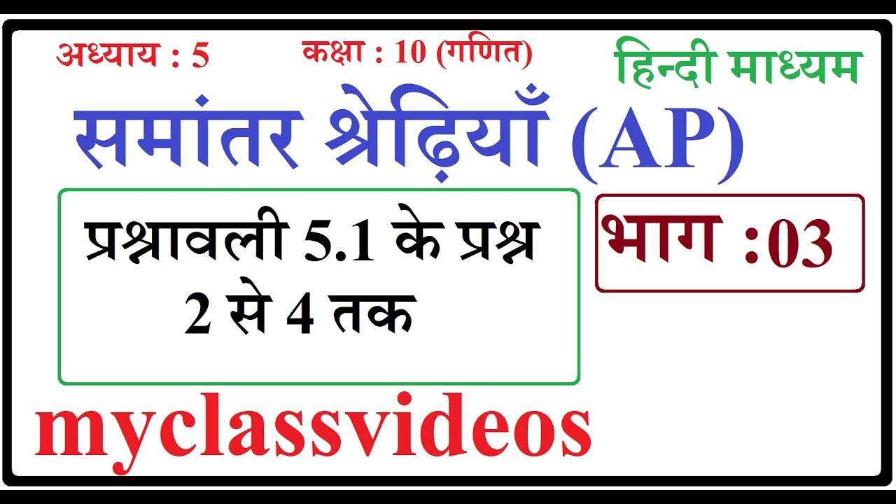 Class 10 Maths Chapter 5 Arithmetic progression  Part 3 Exercise 5.1 Question 2 3 4
