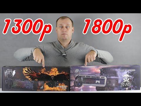 УЛЬТРАДЕШЁВЫЕ ИГРОВЫЕ наборы OKLICK HS-HKM200G и HS-HKM300G