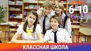 Классная Школа. 6-10 Серии. Сериал. Комедия. Амедиа