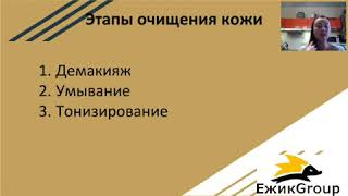 Уход за кожей Надежда Нестеренко 22