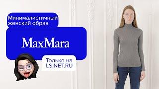 Минималистичный женский образ для повседневной носки от бренда Max Mara