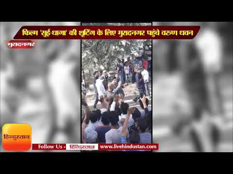 फिल्म 'सुई धागा' की शूटिंग के लिए मुरादनगर पहुंचे वरुण धवन और अनुष्का शर्मा thumbnail