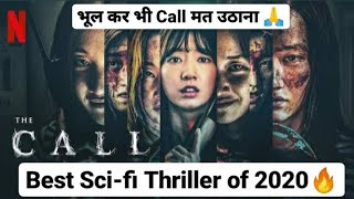 The Call (2020) | Korean Sci-fi Thriller | Movie Review | Re - View