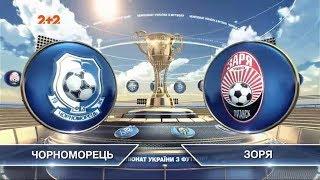 Чорноморець - Зоря - 1:1. Відео матчу