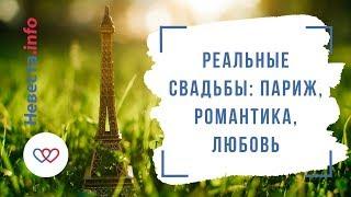 Лена и Женя: Париж, романтика, любовь