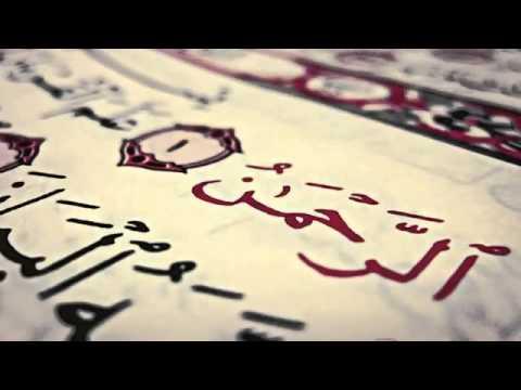 Download Lagu سورة الرحمن كاملة بصوت الشيخ إدريس أبكر / Surah Ar-Rahman - Idris Abkar