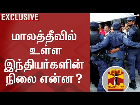 EXCLUSIVE | Present Situation of Indians in Maldives | Maldives Crisis | Emergency | Thanthi TV