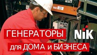 лучше, чем бензиновые и дизельные генераторы(http://nikgenerator.com/ (044) 229-11-00 доставка по Украине бесплатно! Узнайте здесь подробнее о генераторах, и примите..., 2011-08-31T08:28:42.000Z)