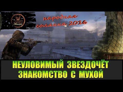 Гид по Народной Солянке - Форум Сталкеров Реактора