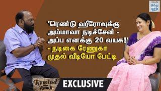 actress-renuka-exclusive-interview-part-1-rewind-with-ramji-hindu-tamil-thisai