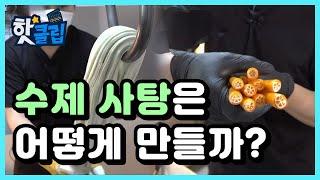 재밌는 무늬가 있는 수제 사탕 만들기 / YTN 사이언…