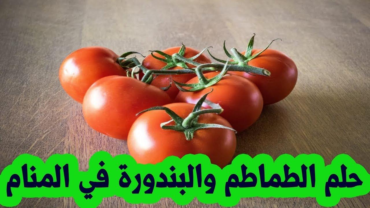 حلم الطماطم البندوره في المنام اكل البندوره في المنام لابن سيرين Youtube