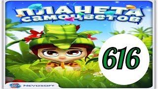 Скачать Планета самоцветов 616 уровень прохождение планета самоцветов обновление