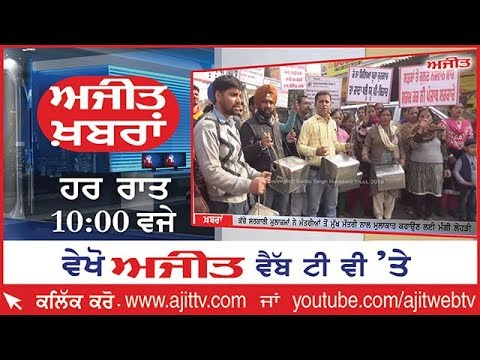 Ajit News @ 10 pm, 13 January 2018 Ajit Web Tv.