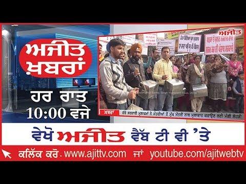 Ajit News @ 10 pm, 13 January 2018 Ajit Web Tv.