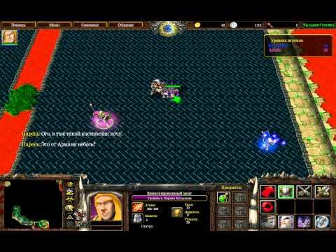 Warcraft 3 Ты идиот? - 20 уровень