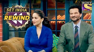 Madhuri Exposed Anil Kapoor's Secret! | The Kapil Sharma Show | SET India Rewind 2020