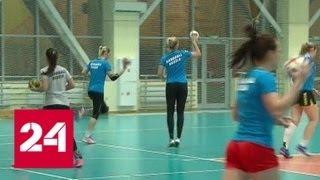 Женская сборная России по гандболу готовится к чемпионату мира - Россия 24
