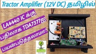 TDA7377 (30+30) Watts 12V Stereo Amplifier தமிழில்