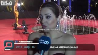 مصر العربية   مريم حسن: السينما وقفت على رجليها
