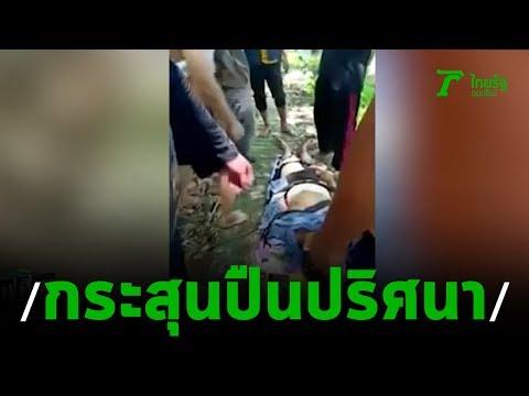 ช่วยหนุ่มหาหมูป่า ถูกยิงที่ท้อง | 19-08-62 | ข่าวเที่ยงไทยรัฐ