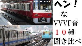 ヘンなVVVF音 10種聞き比べ!! thumbnail