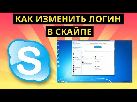 Как поменять логин скайпа