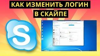 Как изменить логин в Скайпе(Как изменить логин в Скайпе альтернативным способом. Изменить логин Скайпа можно только если зарегистриро..., 2015-08-17T15:18:54.000Z)
