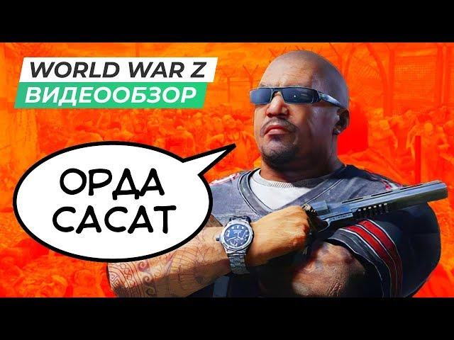 World War Z (видео)