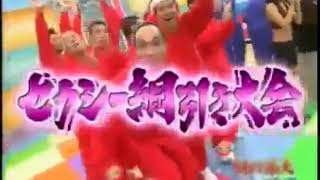 Meme Açma Yarışması ( Japon Meme Açma Yarışması )